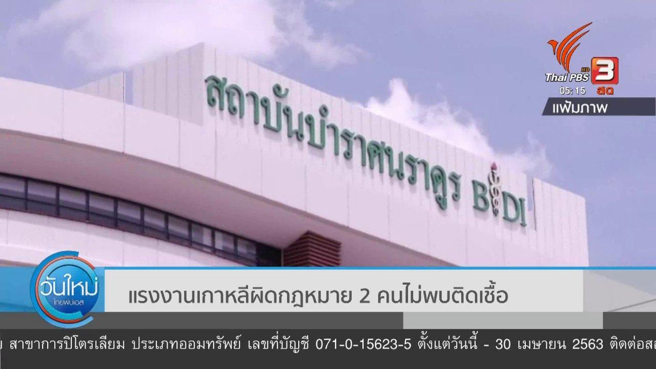 วันใหม่  ไทยพีบีเอส - แรงงานเกาหลีผิดกฏหมาย 2 คนไม่พบติดเชื้อ