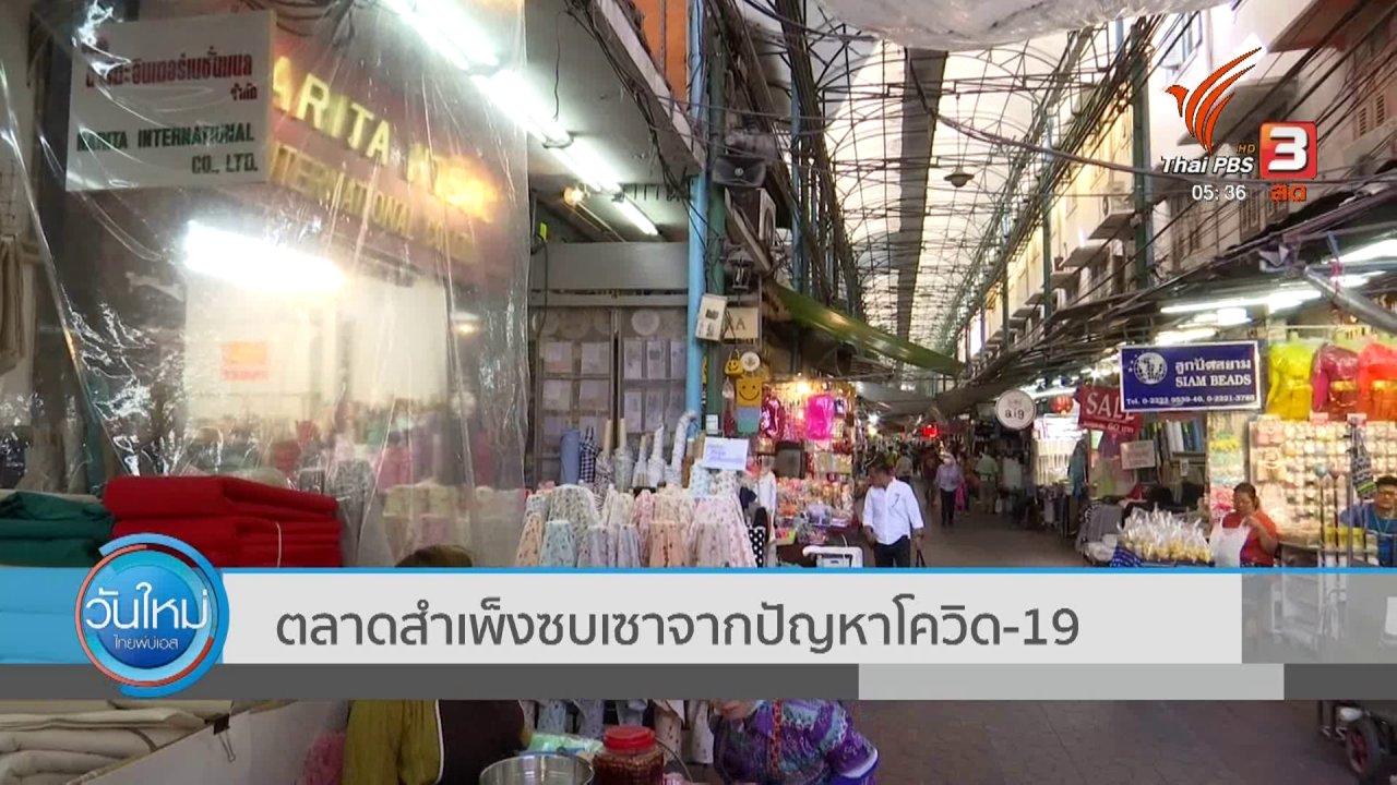 วันใหม่  ไทยพีบีเอส - ตลาดสำเพ็งซบเซาจากปัญหาโควิด-19