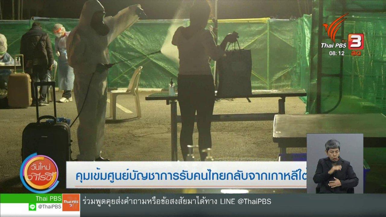 วันใหม่วาไรตี้ - จับตาข่าวเด่น : คุมเข้มศูนย์บัญชาการรับคนไทยกลับจากเกาหลีใต้
