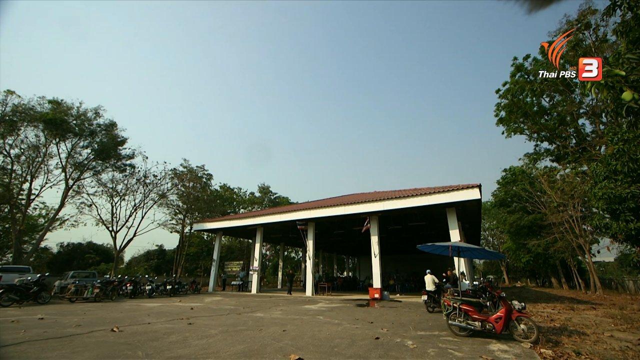 สถานีประชาชน - สถานีร้องเรียน : ค้านสร้างโรงไฟฟ้าชีวภาพ อ.บ้านโป่ง จ.ราชบุรี