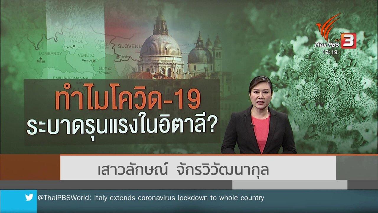ข่าวค่ำ มิติใหม่ทั่วไทย - วิเคราะห์สถานการณ์ต่างประเทศ : ขัดแย้งการเมืองทำให้การแพร่ระบาดในอิตาลีรุนแรง