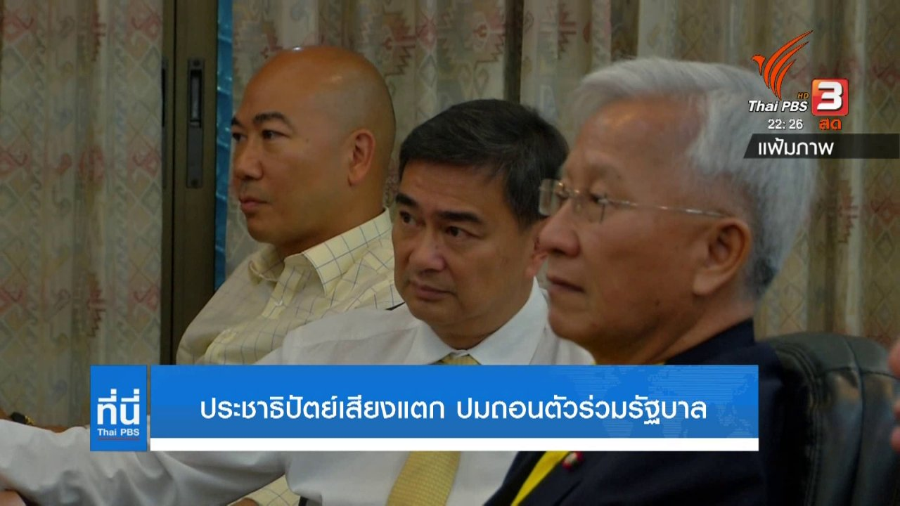 ที่นี่ Thai PBS - ประชาธิปัตย์ เสียงแตก ปมถอนตัวร่วมรัฐบาล