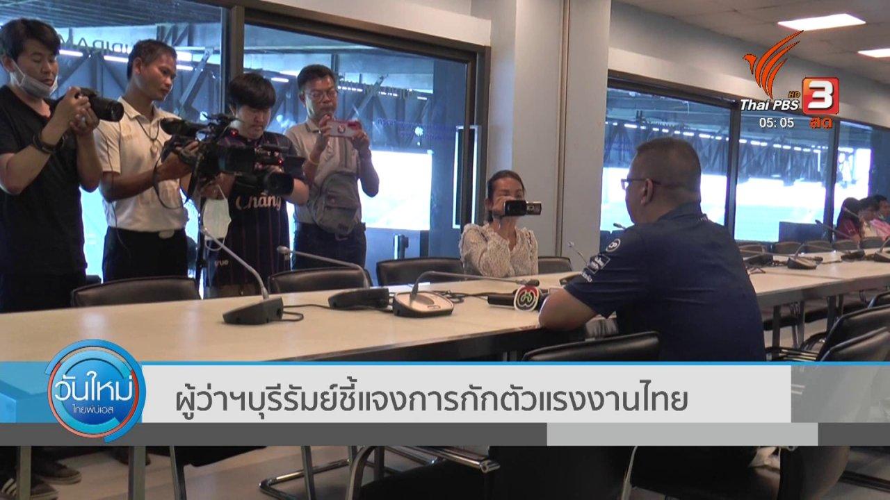 วันใหม่  ไทยพีบีเอส - ผู้ว่าฯบุรีรัมย์ ชี้แจงกักตัวแรงงานไทย