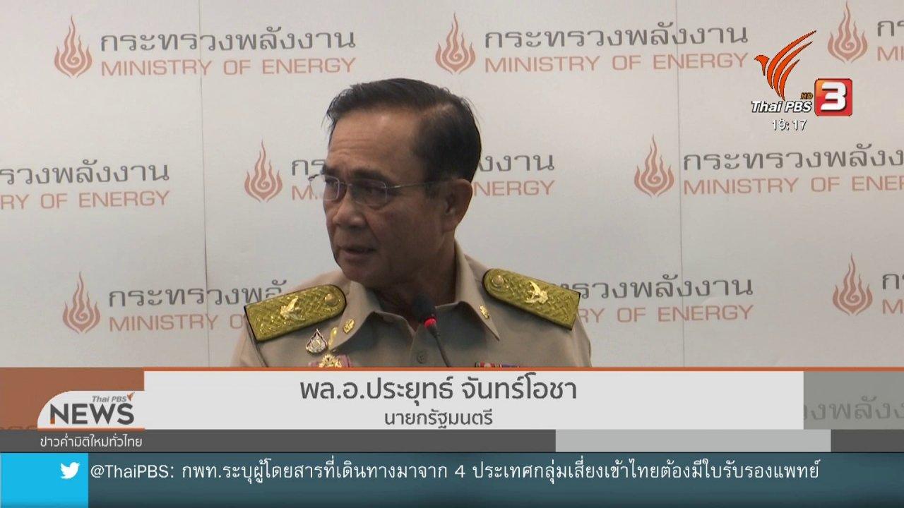 ข่าวค่ำ มิติใหม่ทั่วไทย - นายกฯ สั่งชะลอมาตรการกระตุ้นเศรษฐกิจเร่งด่วน