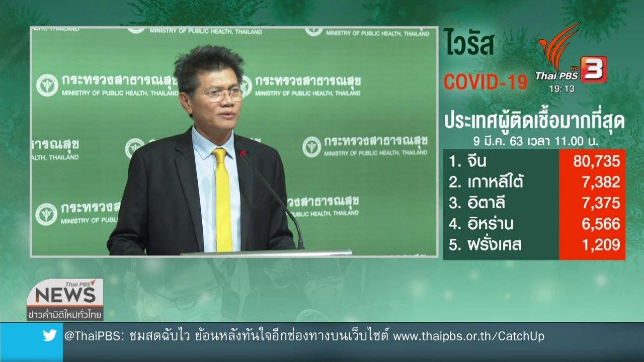 ข่าวค่ำ มิติใหม่ทั่วไทย - เร่งติดตามแรงงานกลับจากเกาหลีใต้กักตัว 14 วัน