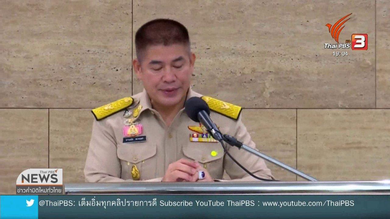 """ข่าวค่ำ มิติใหม่ทั่วไทย - ความสัมพันธ์ """"ธรรมนัส - พิตตินันท์ - ศรสุวีร์"""""""