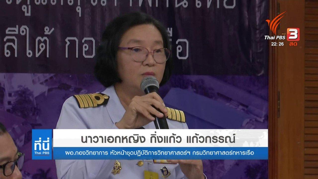 """ที่นี่ Thai PBS - สำรวจ """"ศูนย์เฝ้าระวังฯ สัตหีบ"""" ดูแลคนไทยจากเกาหลีใต้"""