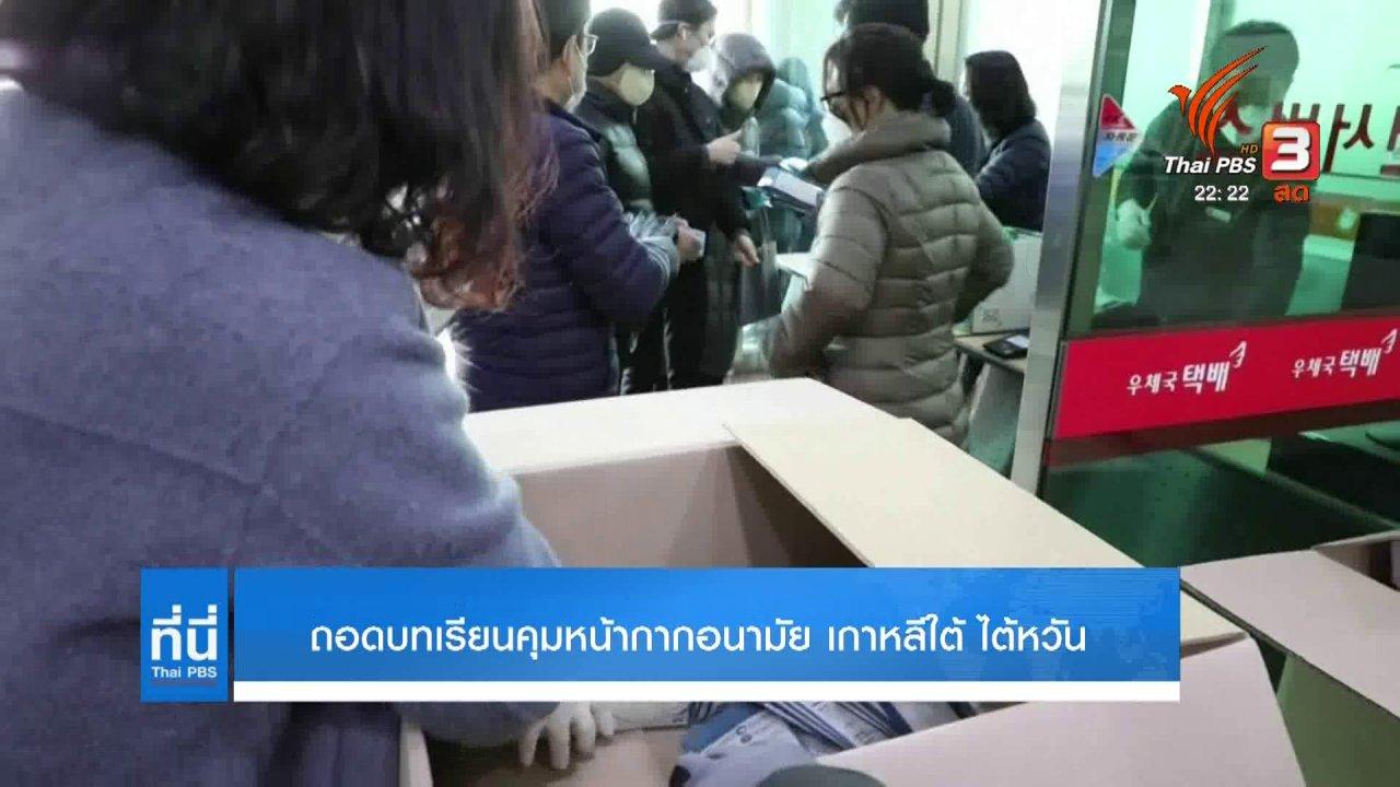 ที่นี่ Thai PBS - ถอดบทเรียนคุมหน้ากากอนามัย เกาหลีใต้ ไต้หวัน
