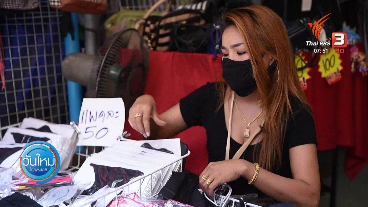 วันใหม่  ไทยพีบีเอส - ทำมาหากิน ดินฟ้าอากาศ : ผู้ค้าตลาดวังหลังหลายราย หันมาจำหน่ายหน้ากากอนามัย