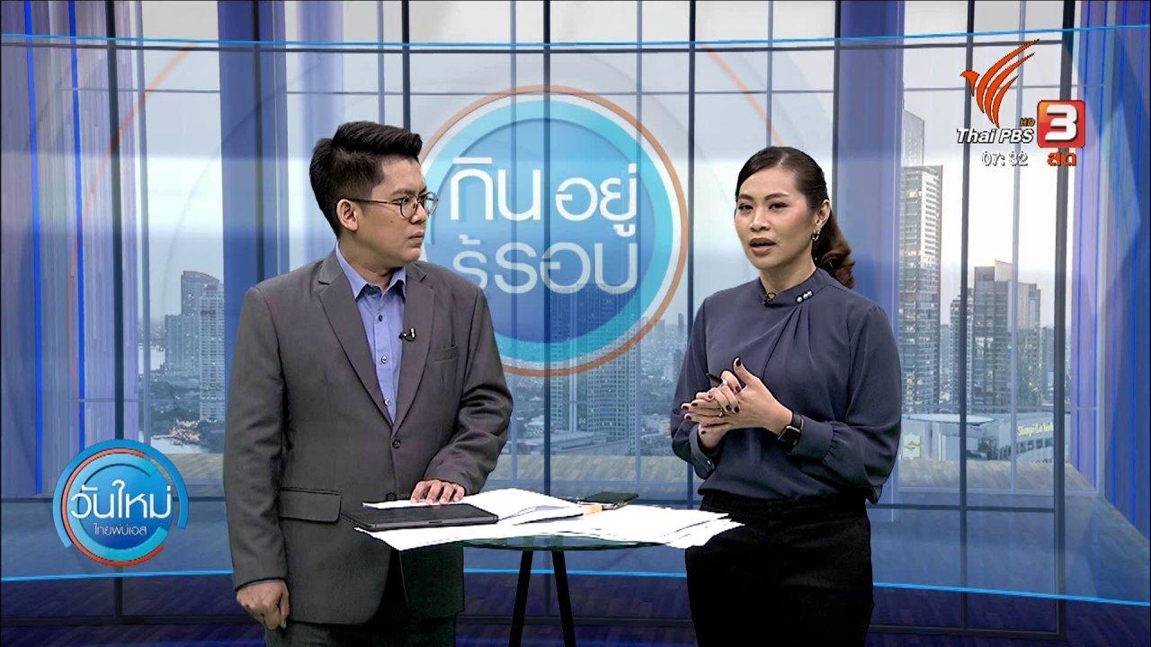 วันใหม่  ไทยพีบีเอส - กินอยู่รู้รอบ : ก.พาณิชย์ ย้ำราคาขายปลีกหน้ากากอนามัย 2.50 บาทต่อชิ้น