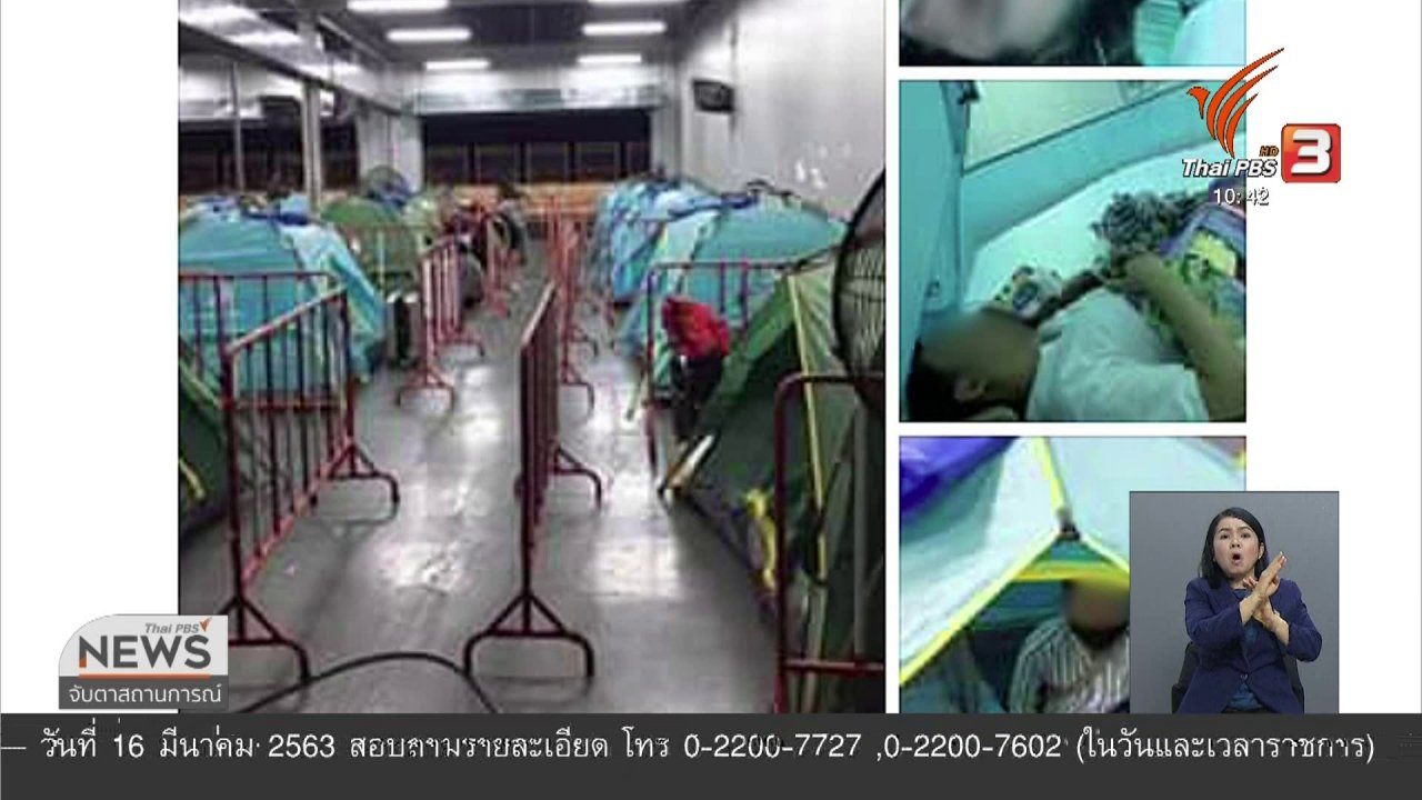 จับตาสถานการณ์ - แรงงานไทยกลับจากเกาหลีใต้เผยภาพสถานกักตัว