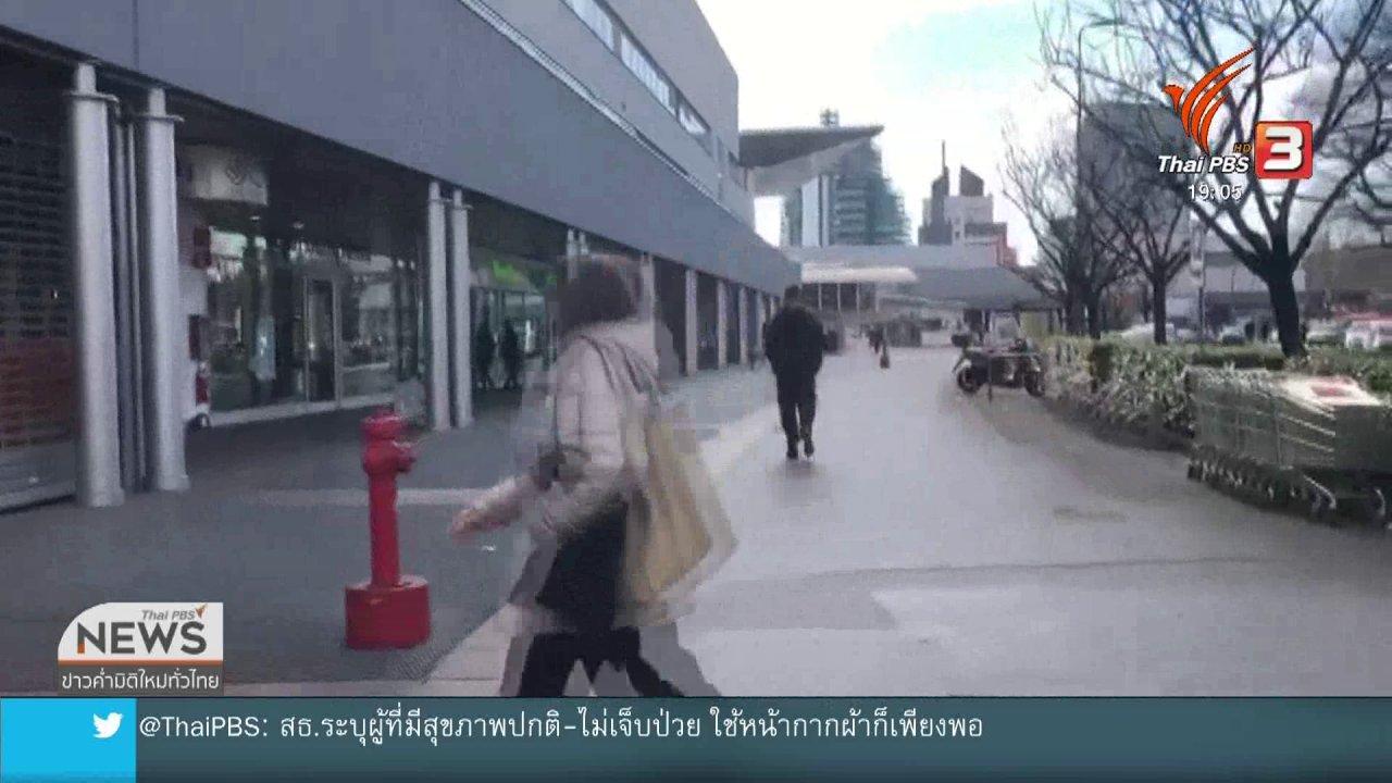 ข่าวค่ำ มิติใหม่ทั่วไทย - ชีวิตคนไทยในอิตาลีกับความเสี่ยง โควิด-19