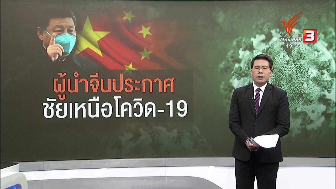 ข่าวค่ำ มิติใหม่ทั่วไทย - ผู้นำจีนประกาศชัยชนะเหนือโควิด-19 ในเมืองอู่ฮั่น : วิเคราะห์สถานการณ์ต่างประเทศ