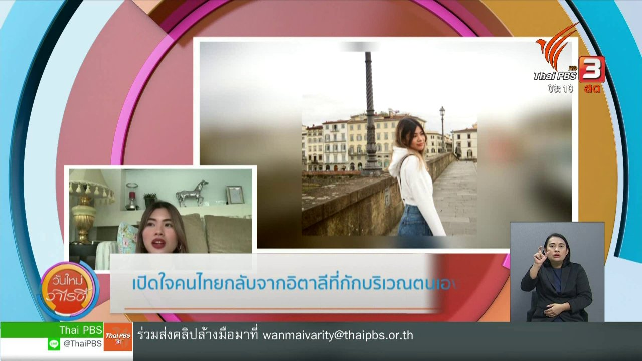 วันใหม่วาไรตี้ - จับตาข่าวเด่น : เปิดใจคนไทยกักตัว 14 วัน หลังกลับจากอิตาลี