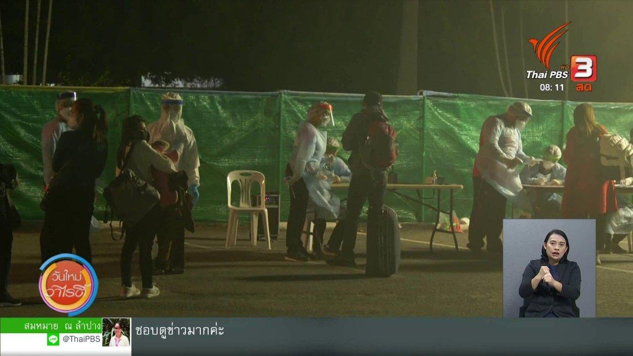 วันใหม่วาไรตี้ - จับตาข่าวเด่น : มาตรการส่งคนไทยที่กลับจากเกาหลีใต้ ไปกักตัวที่ภูมิลำเนา