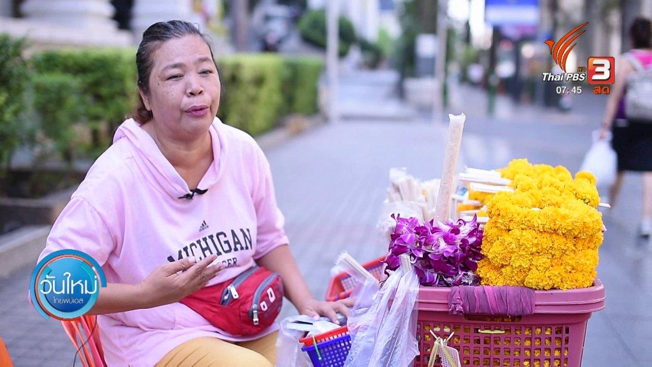 วันใหม่  ไทยพีบีเอส - ทำมาหากิน ดินฟ้าอากาศ : การปรับตัวของหลายอาชีพ ในศาลท้าวมหาพรหม