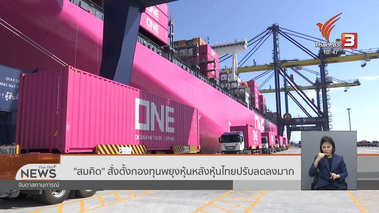 """จับตาสถานการณ์ - """"สมคิด"""" สั่งตั้งกองทุนพยุงหุ้นหลังหุ้นไทยปรับลดลงมาก"""