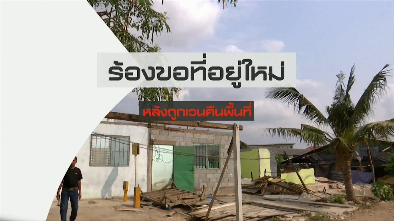 สถานีประชาชน - สถานีร้องเรียน : ร้องขอที่อยู่ใหม่ หลังถูกเวนคืนพื้นที่ อ.ศรีราชา จ.ชลบุรี