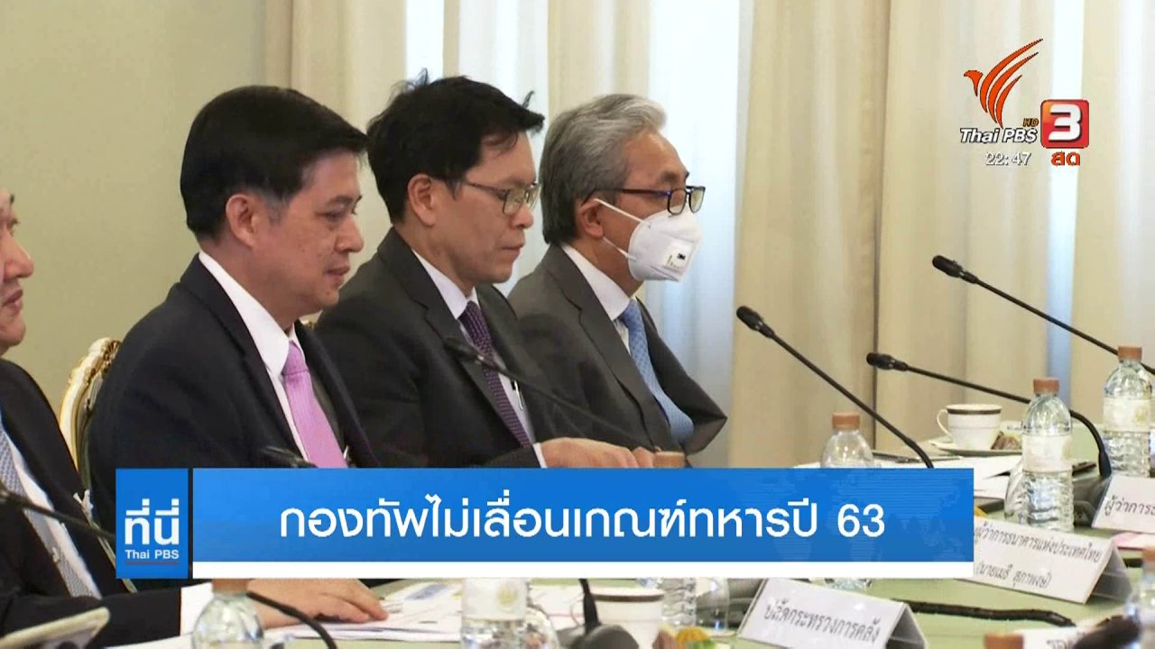 ที่นี่ Thai PBS - กองทัพไม่เลื่อนเกณฑ์ทหารปี 63