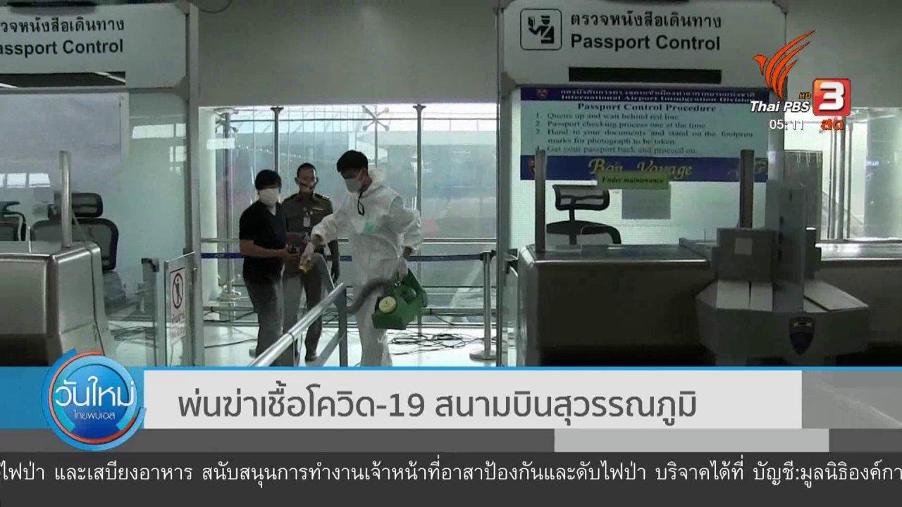 วันใหม่  ไทยพีบีเอส - พ่นฆ่าเชื้อโควิด-19 สนามบินสุวรรณภูมิ