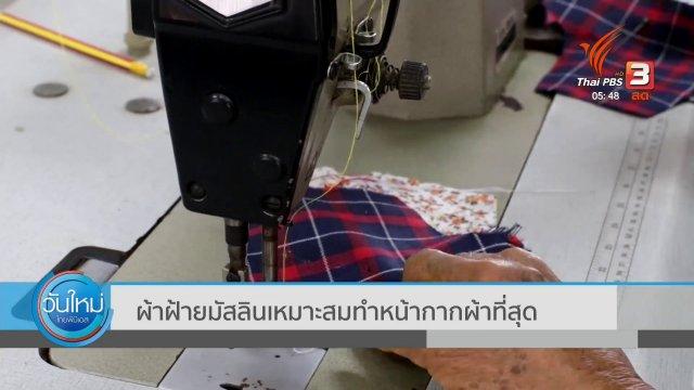 """""""ผ้าฝ้ายมัสลิน"""" เหมาะสมทำหน้ากากผ้าที่สุด"""