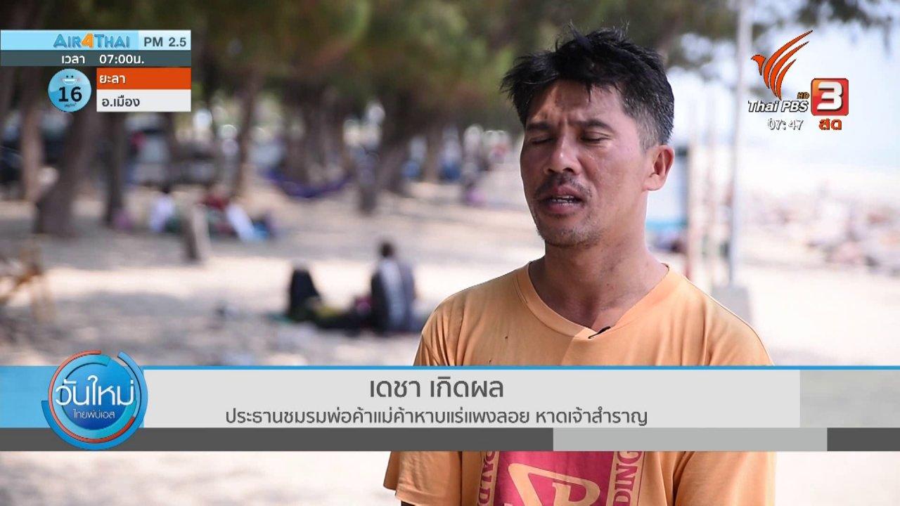 วันใหม่  ไทยพีบีเอส - ทำมาหากิน ดินฟ้าอากาศ : ผู้ค้าหาดเจ้าสำราญหวั่น ข่าวการกักตัวกระทบการท่องเที่ยว