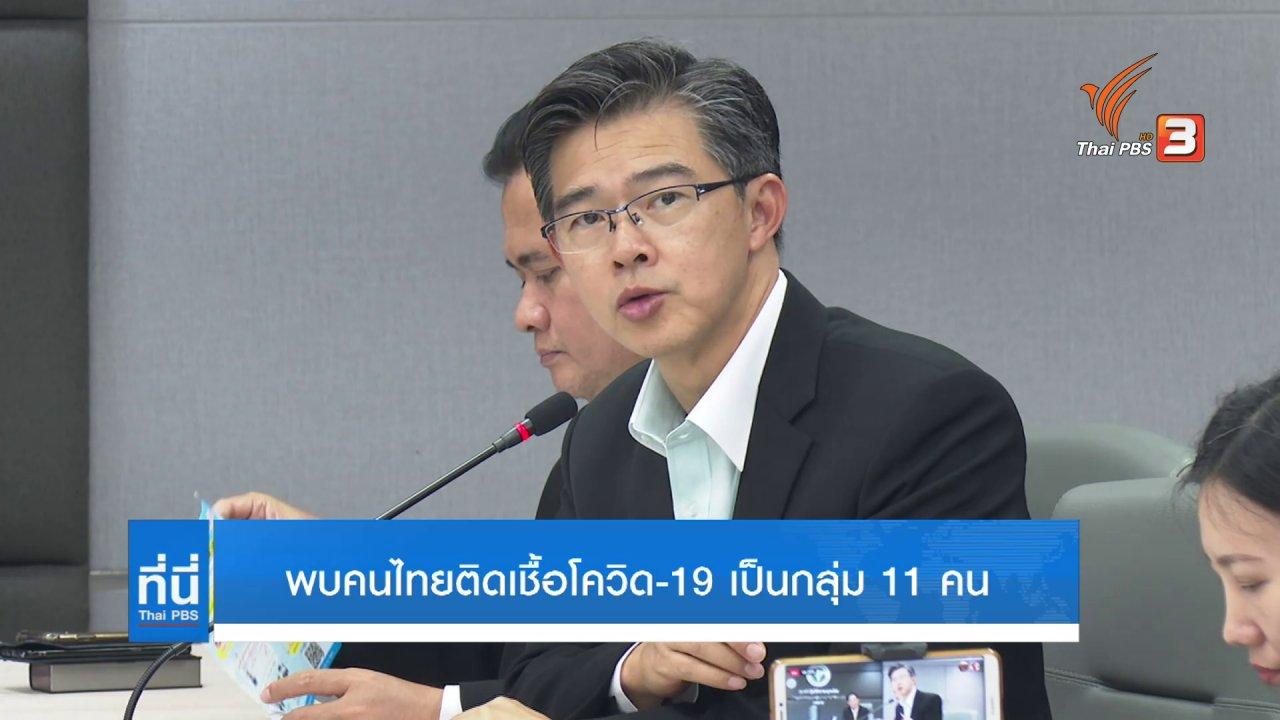ที่นี่ Thai PBS - ติดโควิด-19 เพิ่ม 11 คนสังสรรค์ย่านทองหล่อ
