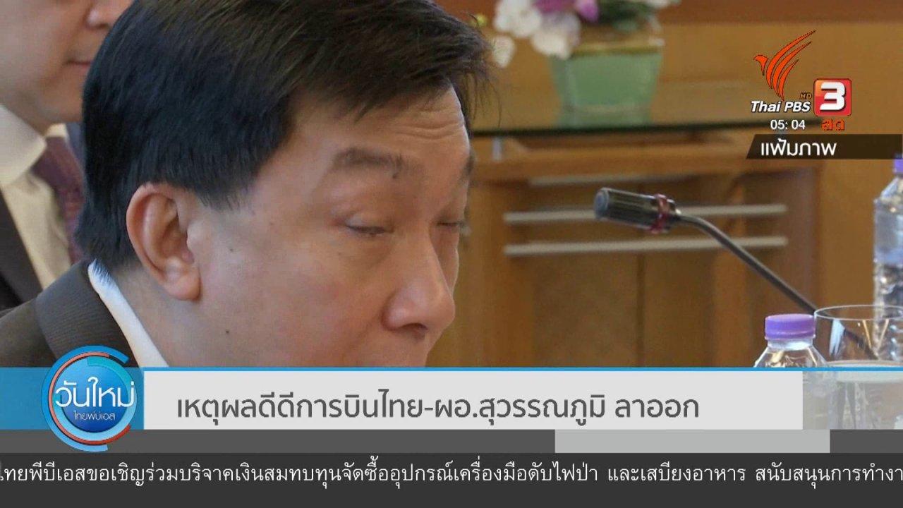 วันใหม่  ไทยพีบีเอส - เหตุผลดีดีการบินไทย - ผอ.สุวรรณภูมิ ลาออก