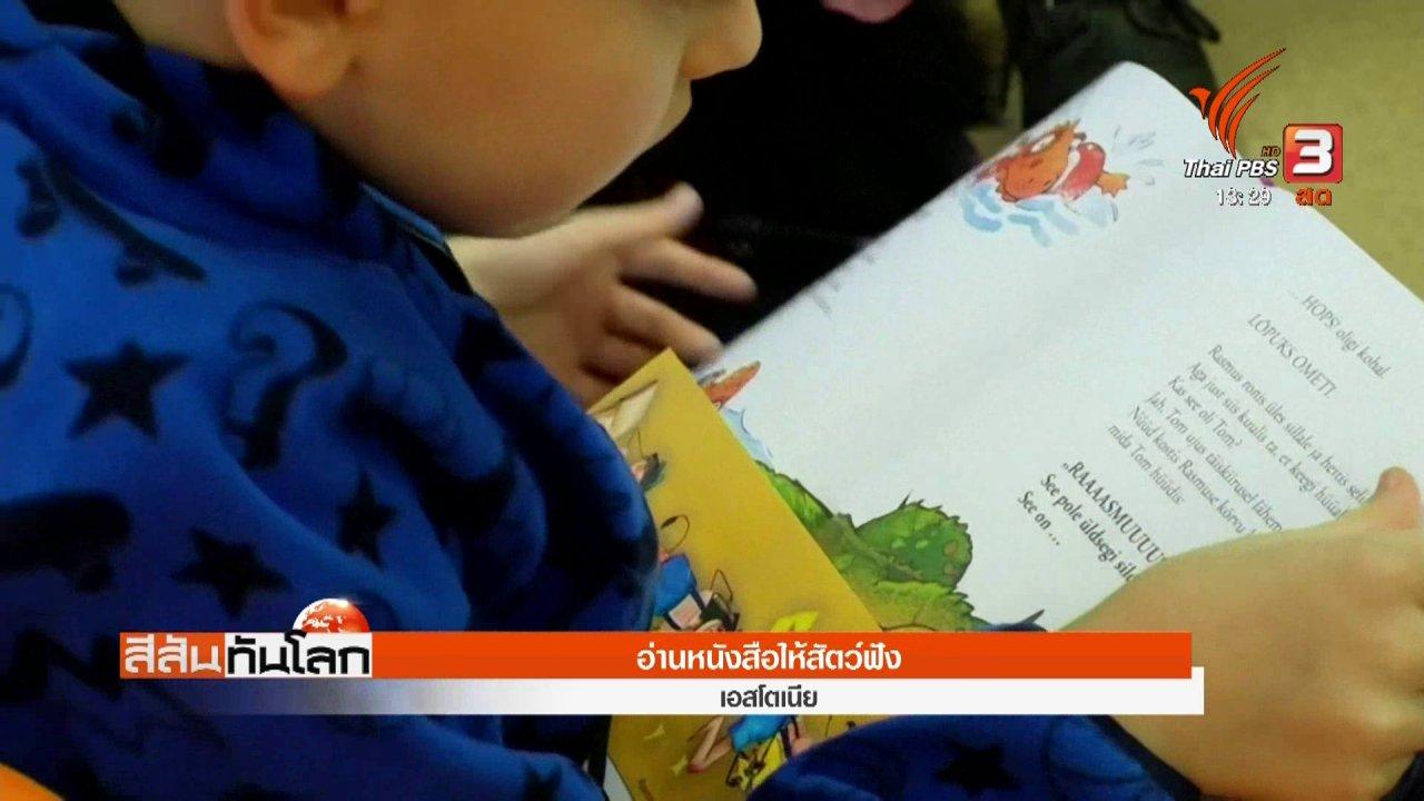 สีสันทันโลก - อ่านหนังสือให้สัตว์ฟัง