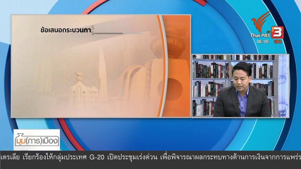 วันใหม่  ไทยพีบีเอส - มุม(การ)เมือง : ภาคประชาชนยื่นข้อเสนอแก้รัฐธรรมนูญ