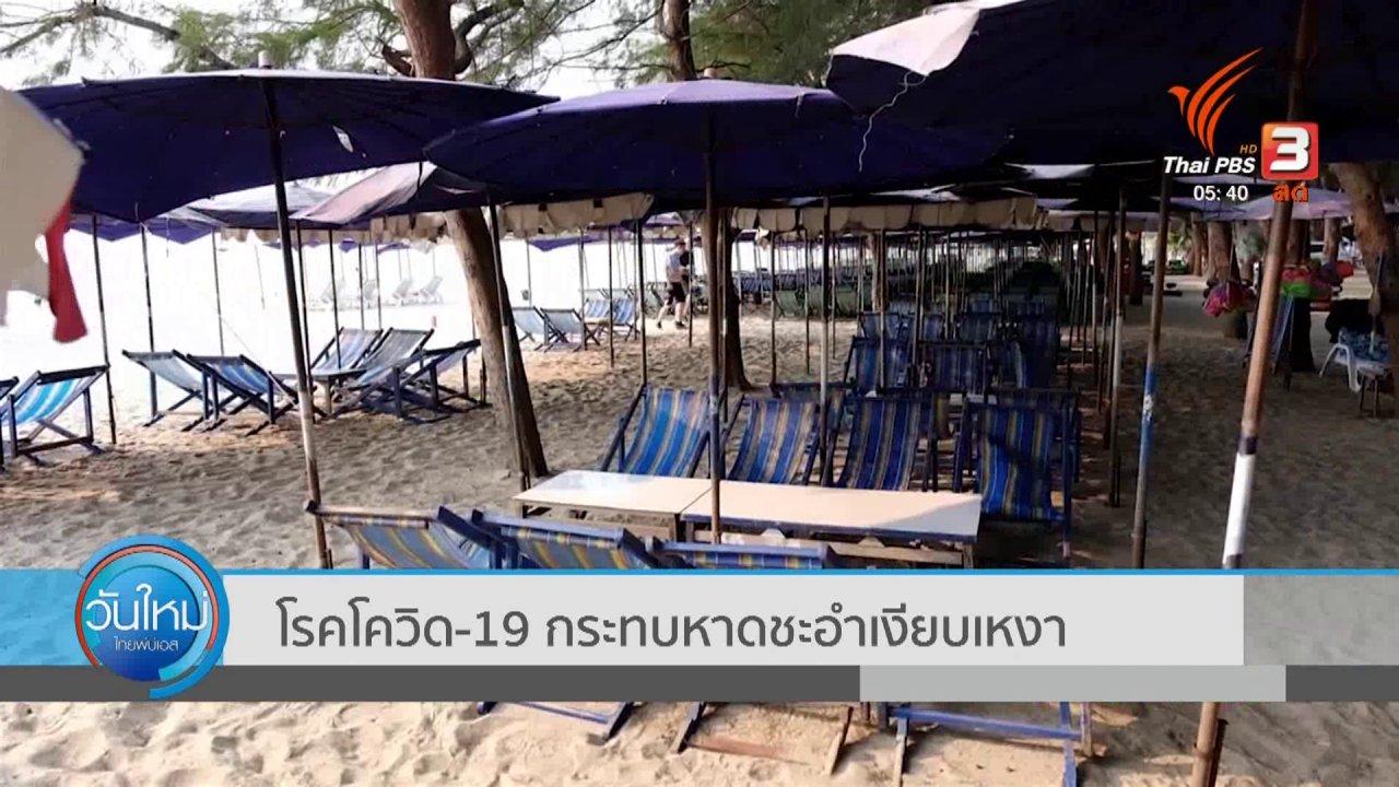 วันใหม่  ไทยพีบีเอส - โรคโควิด-19 กระทบหาดชะอำเงียบเหงา