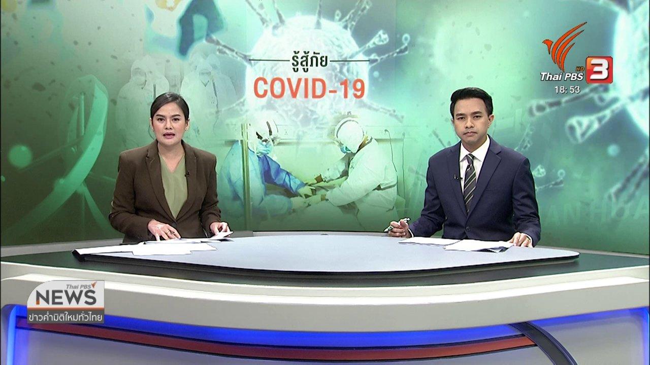 ข่าวค่ำ มิติใหม่ทั่วไทย - ศูนย์ข้อมูลโควิด-19 แถลงย้ำระยะ 2