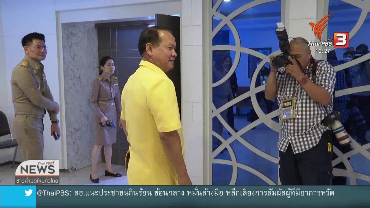 """ข่าวค่ำ มิติใหม่ทั่วไทย - """"วิชัย"""" เปิดใจปมหน้ากากอนามัย"""