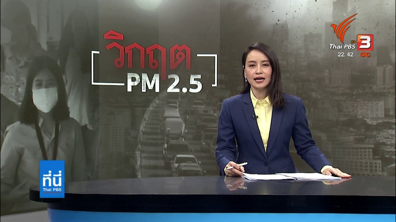 ที่นี่ Thai PBS - ข้อเสนอช่วยแก้ฝุ่น อ.แม่สาย จ.เชียงราย
