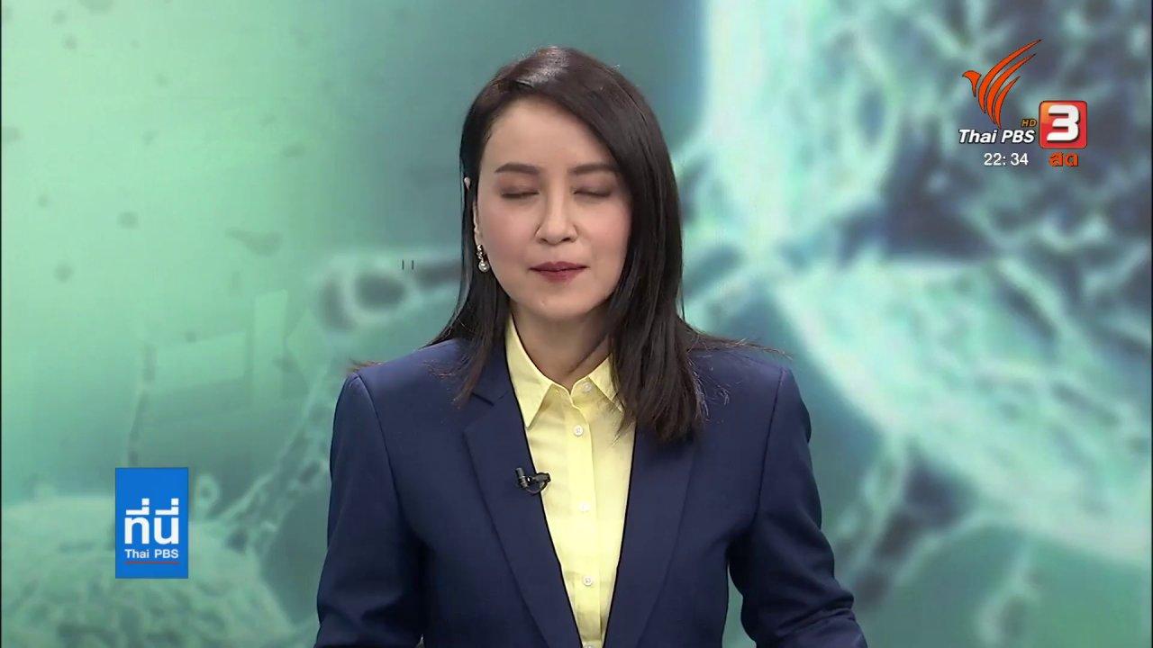 ที่นี่ Thai PBS - ประเมินนโยบายภาครัฐในวิกฤตโควิด-19