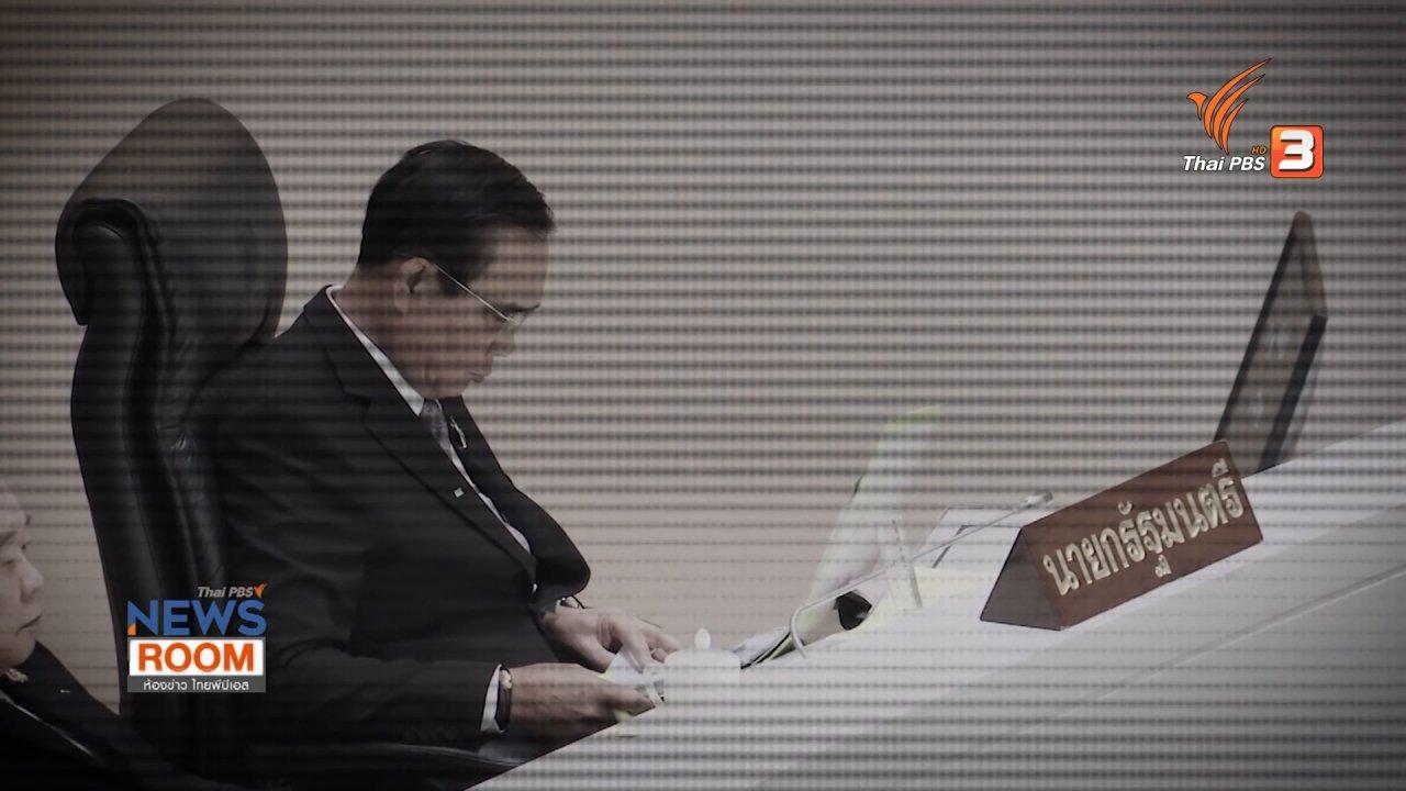 ห้องข่าว ไทยพีบีเอส NEWSROOM - โควิด-19 สั่นคลอนเสถียรภาพทางรัฐบาล