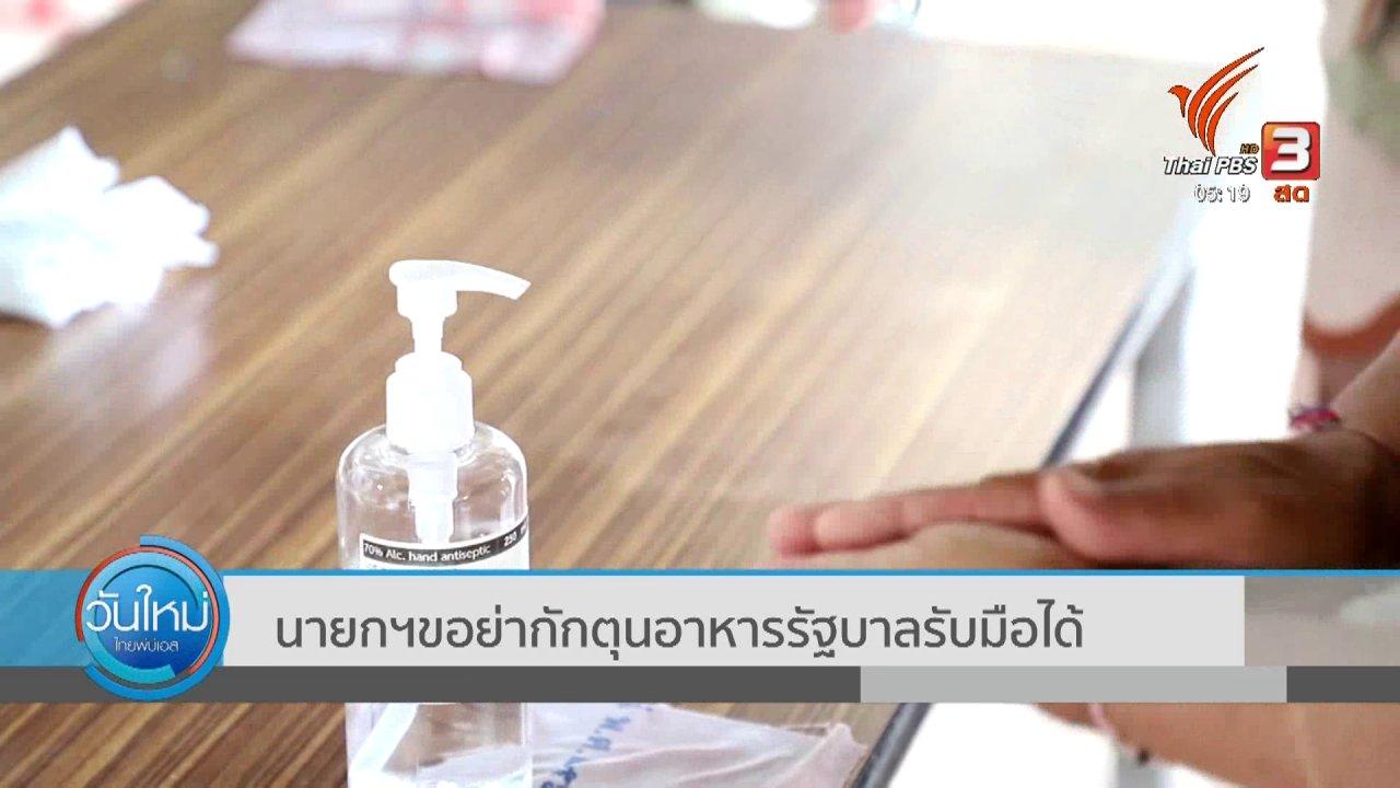 วันใหม่  ไทยพีบีเอส - นายกฯขออย่ากักตุนอาหารรัฐบาลรับมือได้