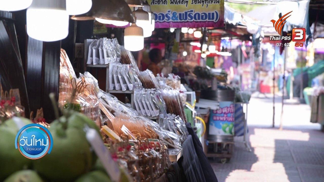 วันใหม่  ไทยพีบีเอส - ทำมาหากิน ดินฟ้าอากาศ : ชาวตลาดน้ำอัมพวาปรับตัว สร้างความมั่นใจให้นักท่องเที่ยว