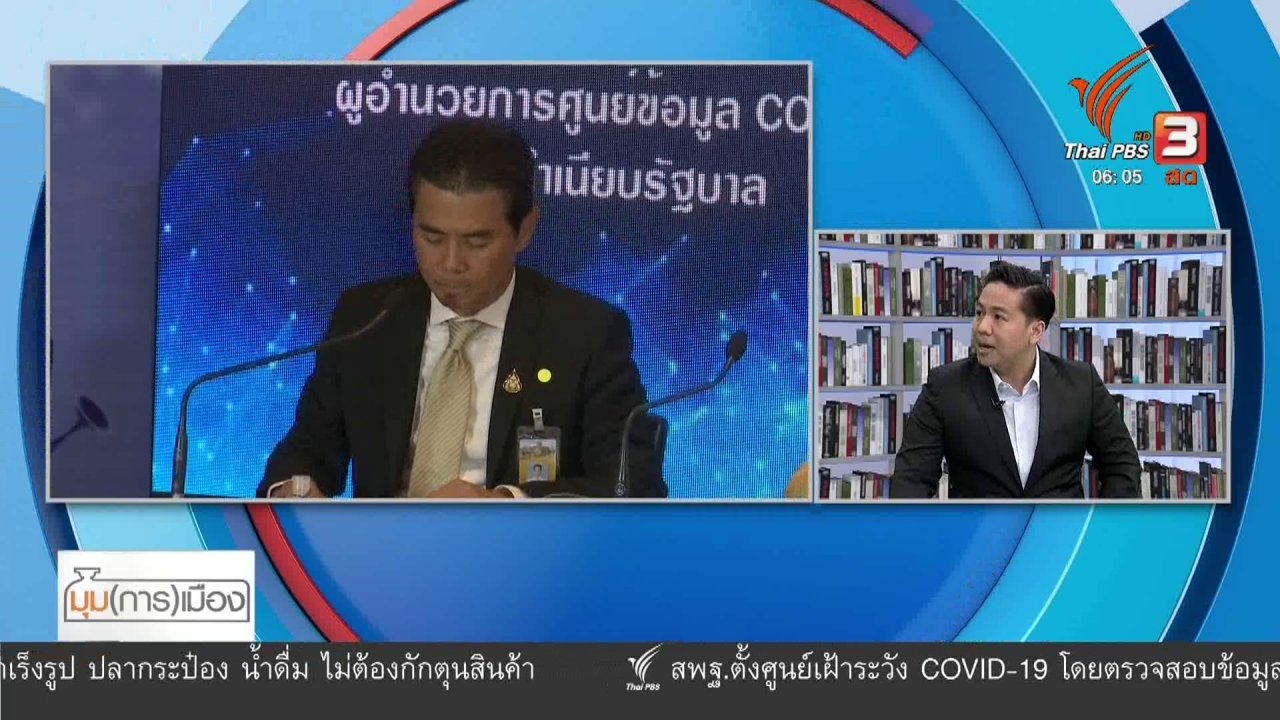 วันใหม่  ไทยพีบีเอส - มุม(การ)เมือง : รัฐบาลปรับแผนการสื่อสารกรณีโควิด-19