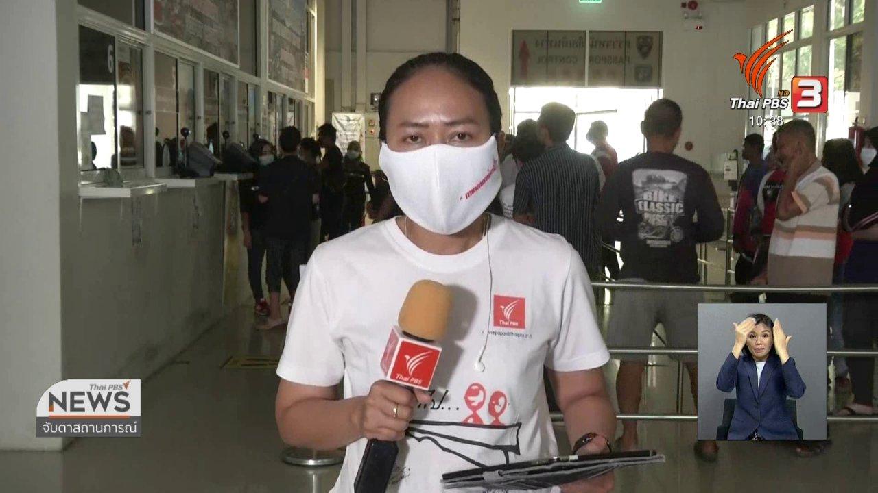 จับตาสถานการณ์ - คัดกรองแรงงานไทยกลับหลังมาเลย์ประกาศปิดประเทศ