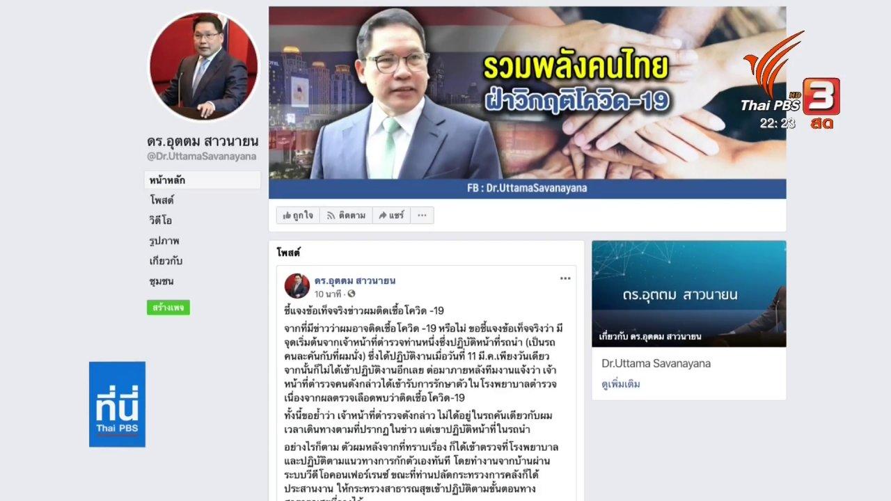 """ที่นี่ Thai PBS - """"อุตตม"""" ตรวจไวรัสโควิด-19 และกักตัว"""