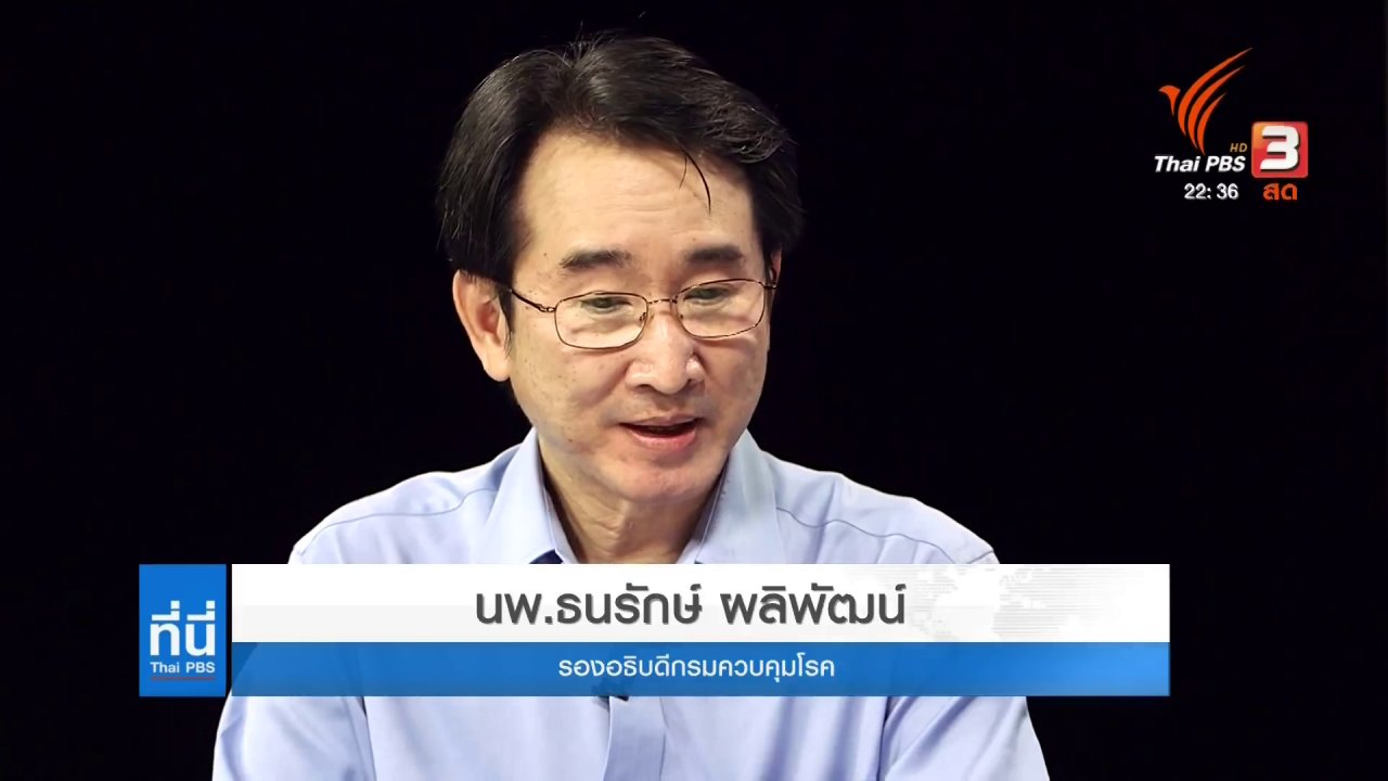 ที่นี่ Thai PBS - สร้างความเข้าใจรับมือวิกฤตโควิด-19