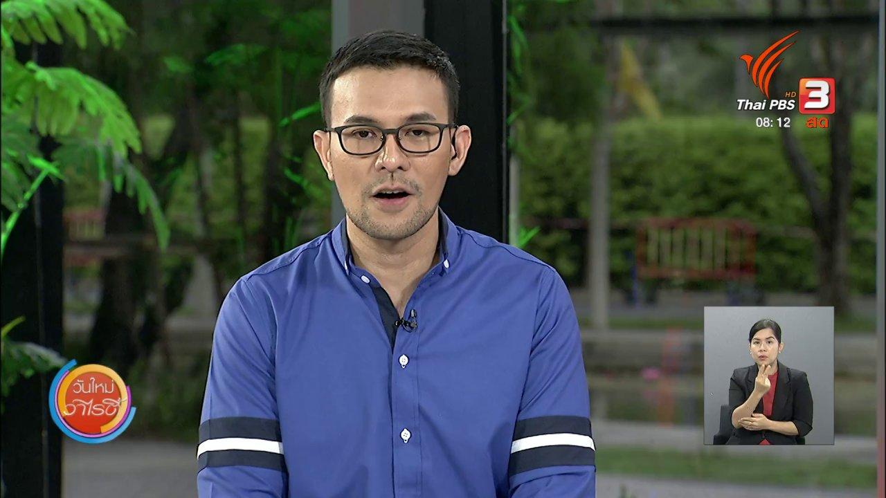 วันใหม่วาไรตี้ - จับตาข่าวเด่น : คนไทยต่อแถวซื้อหน้ากากอนามัย