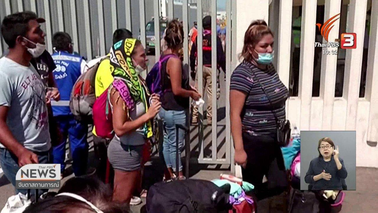 จับตาสถานการณ์ - นักท่องเที่ยวตกค้างหลังเปรูปิดประเทศสกัดไวรัส