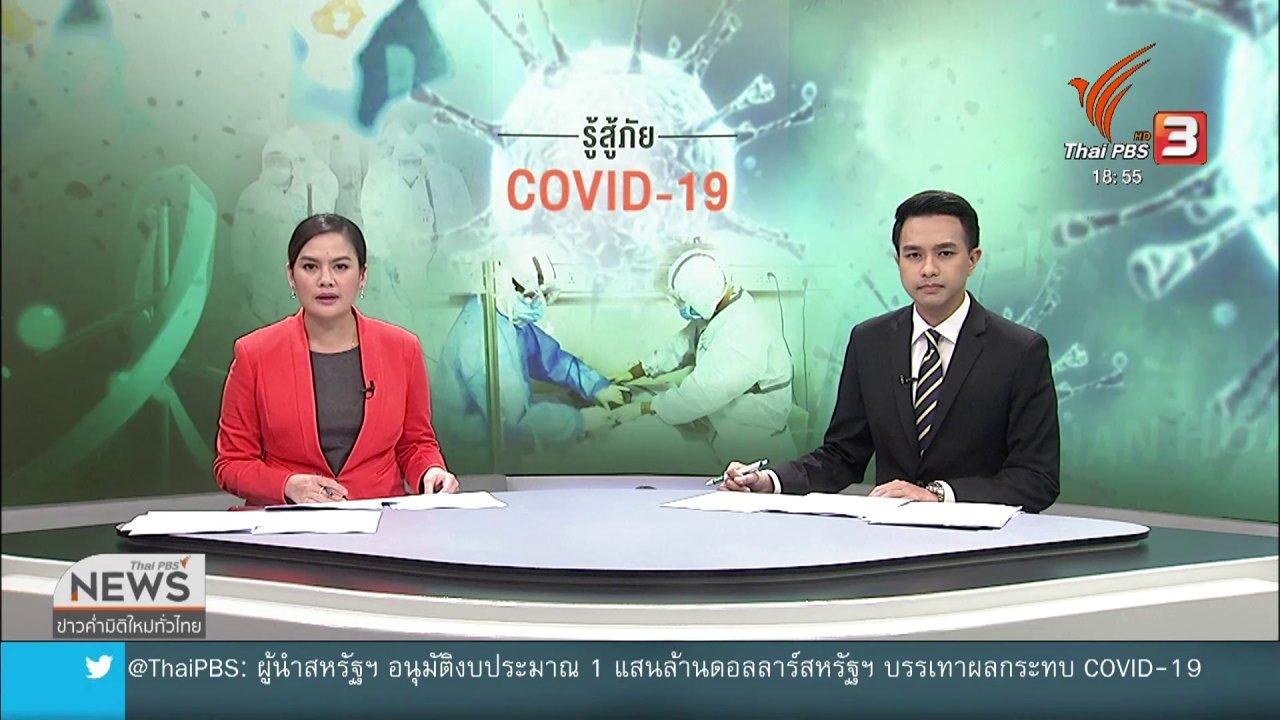 ข่าวค่ำ มิติใหม่ทั่วไทย - ทำเนียบรัฐบาลคุมเข้มโควิด-19