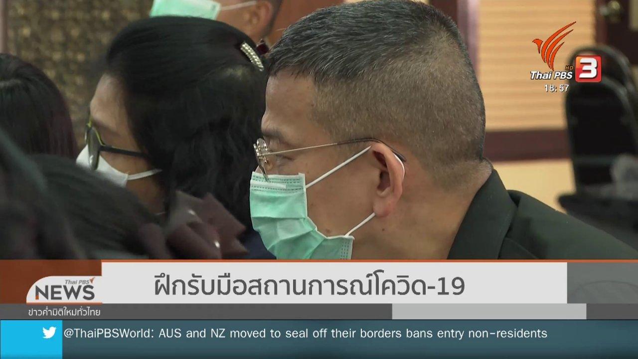 ข่าวค่ำ มิติใหม่ทั่วไทย - ฝึกรับมือสถานการณ์โควิด-19
