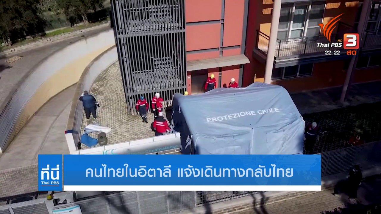 ที่นี่ Thai PBS - คนไทยในอิตาลี แจ้งเดินทางกลับไทย