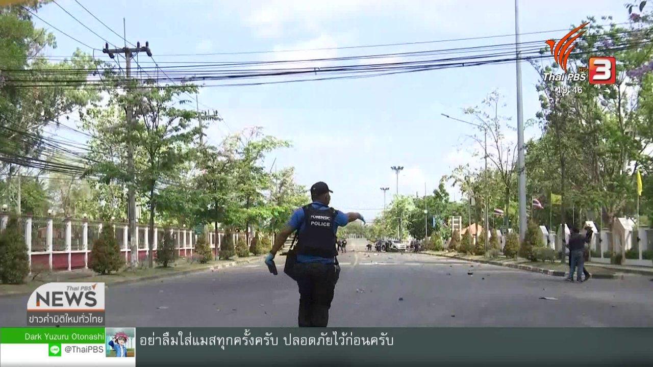 ข่าวค่ำ มิติใหม่ทั่วไทย - มทภ.4 สั่งติดตามผู้ก่อเหตุวางระเบิดหน้า ศอ.บต.ยะลา