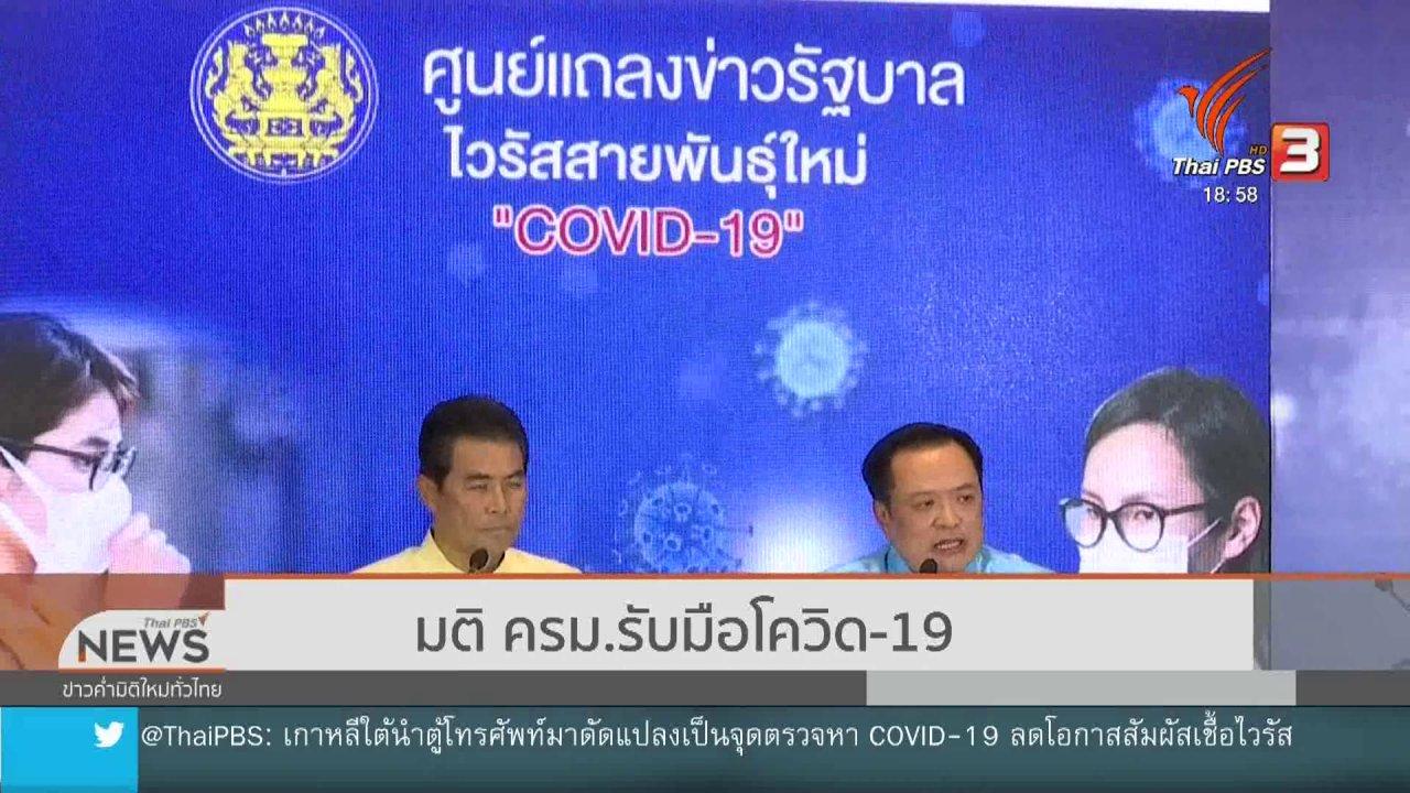 ข่าวค่ำ มิติใหม่ทั่วไทย - มติ ครม.รับมือโควิด-19