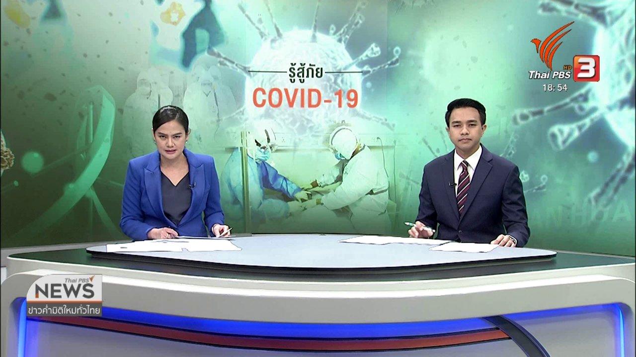 ข่าวค่ำ มิติใหม่ทั่วไทย - สธ.พบผู้ป่วยโควิด-19 เพิ่มอีก 30 คน